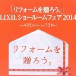 「リフォームを贈ろう。」LIXILショールームフェア2014