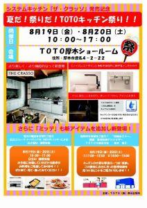 TOTOキッチン祭り