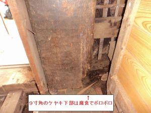 雨漏り 構造腐食